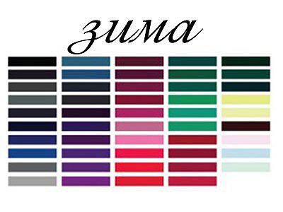 Какие цвета для цветотипа зима